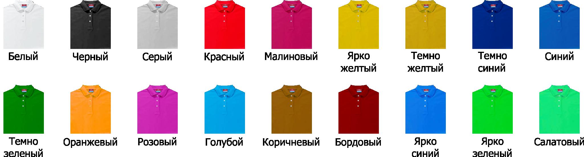 Поло на заказ разных моделей и цветов