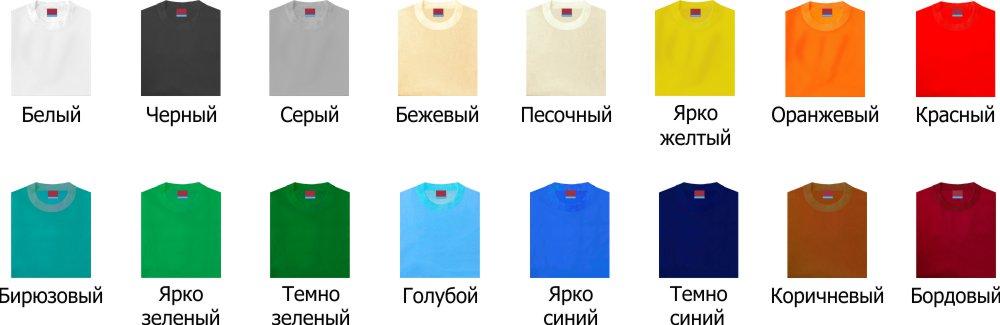 футболки на заказ разных моделей и цветов