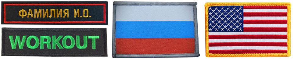 Изготовление-вышивка нашивок на заказ